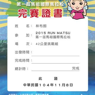 2015第一届马祖国际马拉松