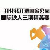 """中国 • 开化""""钱江源国家公园""""国际铁人三项精英赛"""