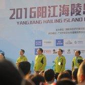 2016年阳江海陵岛国际马拉松