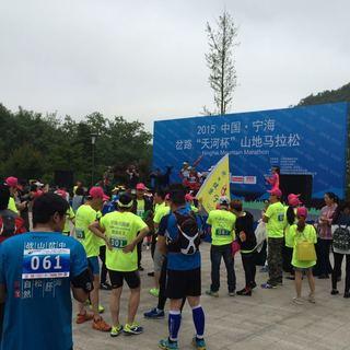 """2015中国•宁海岔路""""天河杯"""" 山地马拉松"""