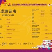 2017南京马拉松