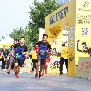 国际垂直马拉松北京公开赛 起点