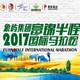 富锦半程国际马拉松