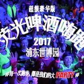 【超级豪华版】上海荧光啤酒嗨跑