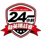 首届中国企业24小时极限挑战赛·西安站