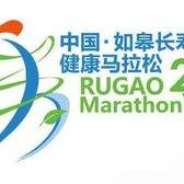 中国·如皋长寿之道健康马拉松
