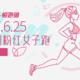 悦跑圈粉红女子跑广州站