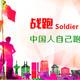 战跑 SoldierGo 北京站