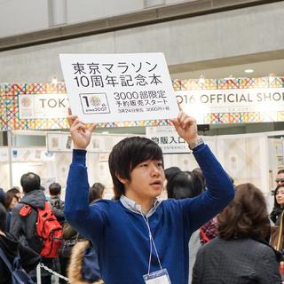 2016 东京马拉松