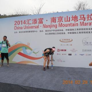 2014汇添富·南京山地马拉松