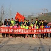 阳新长跑协会第一届环莲花湖大赛