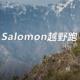 Salomon城市越野跑-台州站 括苍之巅 垂直爬升赛第三季