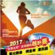"""""""东吴之约""""2017苏州国际越野赛"""