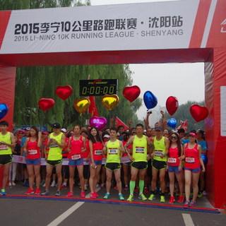 2015李宁10K路跑赛沈阳站