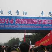 2014年贵阳国际半程马拉松