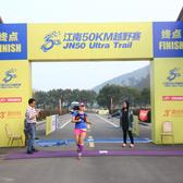 江南50KM越野赛终点冲线