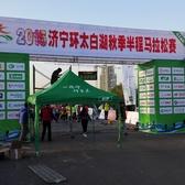 2015.10.11-济宁环太白湖半程马拉松