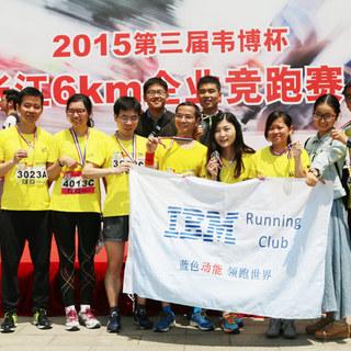 第四届张江6Km企业竞跑赛