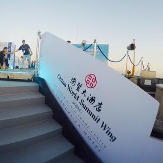 2015 国际垂直马拉松系列赛北京站