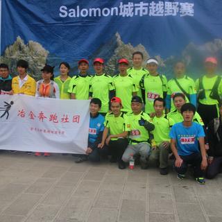 Salomon城市越野2015中国昆明安宁龙山24K山地越野跑