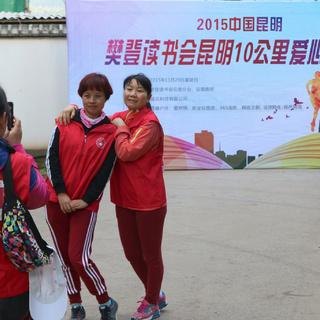 2015中国昆明 樊登读书会昆明10公里爱心义跑