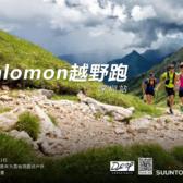 2018Salomon越野跑深圳站3月训练营