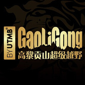 2018 GaoLiGong by UTMB®