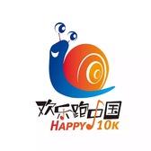 2017欢乐跑·中国10公里锦标赛【广州站】