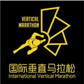 2017国际垂直马拉松惠州系列赛-惠州站