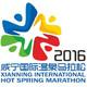 2016黄鹤楼陈香咸宁国际温泉马拉松