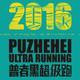 普者黑超级马拉松2016