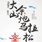 中国大余山地马拉松赛