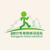 2017东莞森林马拉松