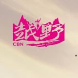 放肆野•CBN从化CH50越野赛