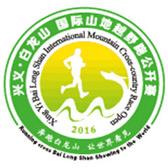 2016国际山地旅游暨户外运动大会系列赛事活动之兴义白龙山国际山地越野跑公开赛