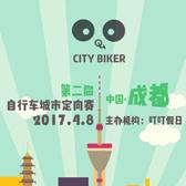 2017 第二届 成都自行车城市定向赛