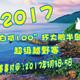 """2017""""白斌100""""环大鹏半岛超级越野赛"""