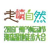 """第二届广州户外运动节  """"走读自然""""海珠湿地徒步大会"""