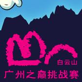 2017酷跑之王第三站—广州之巅挑战赛