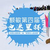 """额敏第四届""""也迷里杯""""滑雪比赛暨第二届""""滑雪四人追逐赛"""""""