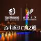 """""""百年垂马 广州之巅""""2017垂直马拉松世界锦标赛"""