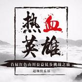 """2017""""热血英雄""""首届红色山川公益徒步挑战之旅"""