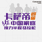 深圳·卡萨帝首届中国家庭接力半程马拉松