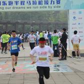 光明乐跑半程马拉松接力赛 I