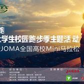 """""""三走""""线上跑 全国大学生校园跑步季主题活动暨JOMA全国高校Mini马拉松"""