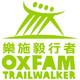 香港乐施毅行者100公里徒步