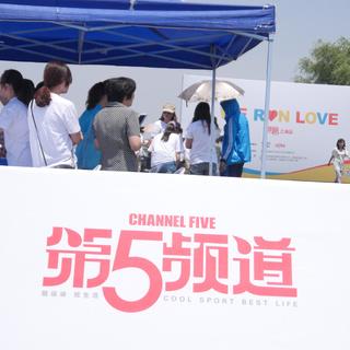 爱跑-《第5频道》杂志社原创城市健康跑系列赛事上海站