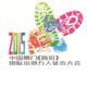 2015 厦门(海沧)国际山地万人徒步大会