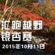 2015汇跑越野京西赛(已取消)