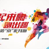 PPTV奔跑中国•北京站